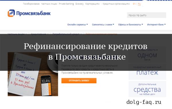 Выгодное рефинансирование кредитов в Промсвязьбанк