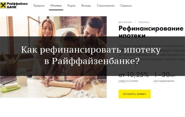 Рефинансирование ипотеки: Райффайзенбанк