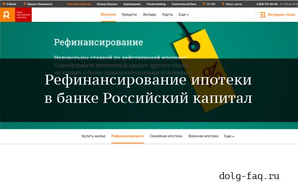 Рефинансирование ипотеки: Российский капитал
