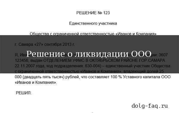 Протокол о ликвидации ООО. Образец 2019 года