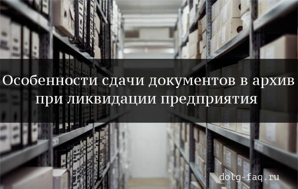 Сдача документов в архив при ликвидации