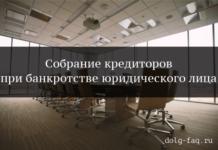 Собрание кредиторов при банкротстве юридического лица