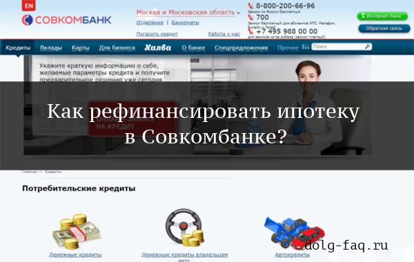 Совкомбанк: рефинансирование ипотеки
