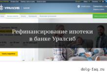 Уралсиб: рефинансирование ипотеки