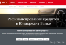 Юникредит Банк: рефинансирование