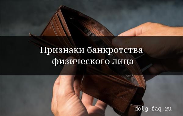 Признаки банкротства физического лица