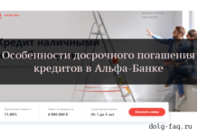 Альфа-Банк: досрочное погашение кредита