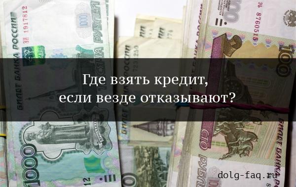 Где взять кредит, если везде отказывают?