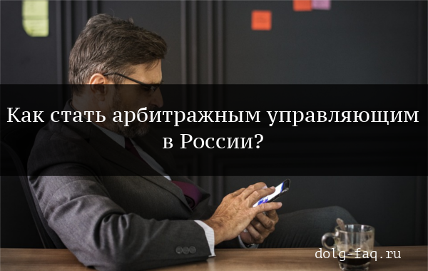 Как стать арбитражным управляющим в России?