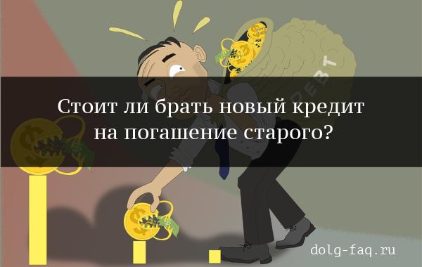 Где взять денег, чтобы погасить кредиты в банковском учреждении