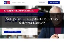Почта Банк: рефинансирование ипотеки других банков
