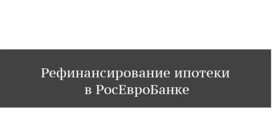Рефинансирование ипотеки в РосЕвроБанке