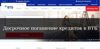 ВТБ: досрочное погашение ипотеки и кредитов