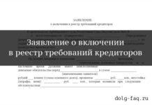 Заявление о включении в реестр требований кредиторов