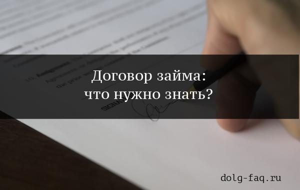 Договор займа – образец и правила составления процентного договора согласно ГК РФ