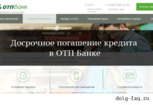 Как досрочно погасить кредит в ОТП Банке?