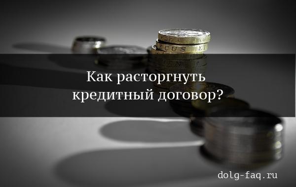 Как расторгнуть кредитный договор с банком?