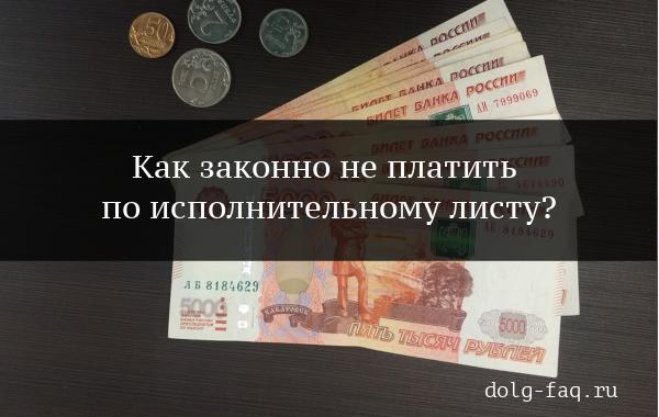Как взыскать долг по исполнительному листу если должник не платит