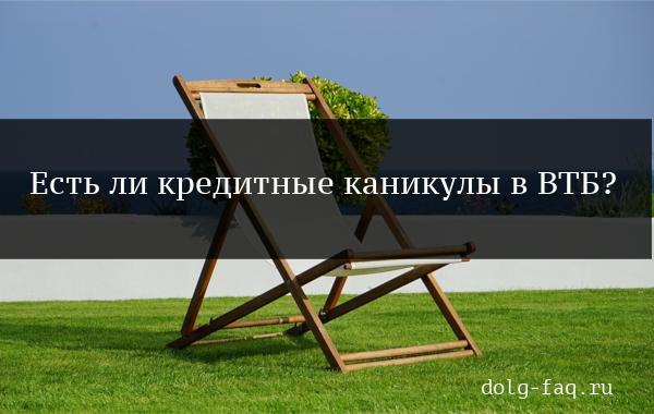 Кредитная каникулы в ВТБ 24: условия