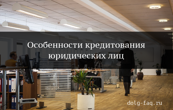 Кредитование юридических лиц в России