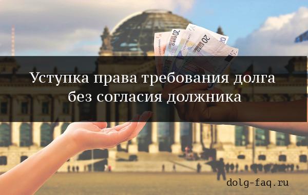 Уступка права требования долга без согласия должника