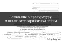 Заявление в прокуратуру о невыплате заработной платы