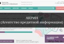 АКРИН (Агентство кредитной информации)