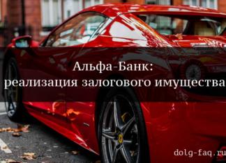 Альфа-Банк: реализация залогового имущества