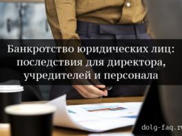 Банкротство юридических лиц: последствия для директора, учредителей, работников и других заинтересованных лиц