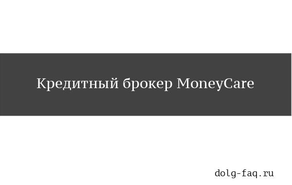 Moneycare кредитный брокер