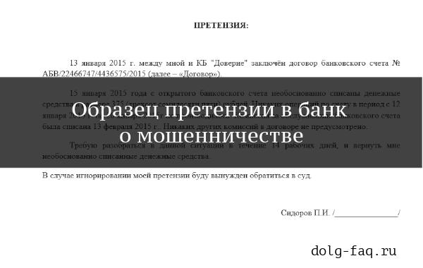 Образец претензии в банк о мошенничестве – как составить и подать документ?