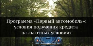 «Первый автомобиль» программа