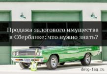 Продажа залогового имущества в Сбербанке: официальный сайт