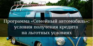 Программа «Семейный автомобиль»