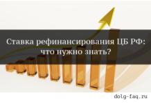 Ставка рефинансирования ЦБ РФ на сегодня