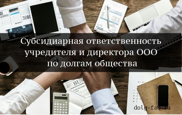 Субсидиарная ответственность учредителя и директора ООО по долгам общества