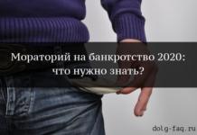 Мораторий на банкротство 2020 - что значит?
