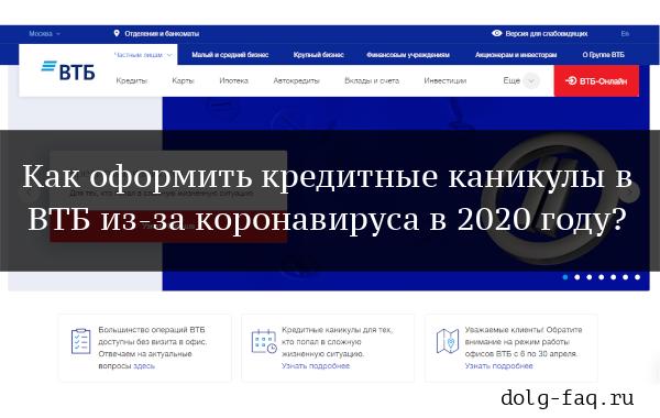 ВТБ: кредитные каникулы – условия 2020