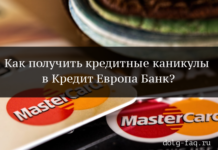 Европа Банк: кредитные каникулы