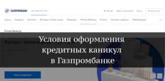Газпромбанк: кредитные каникулы – как оформить