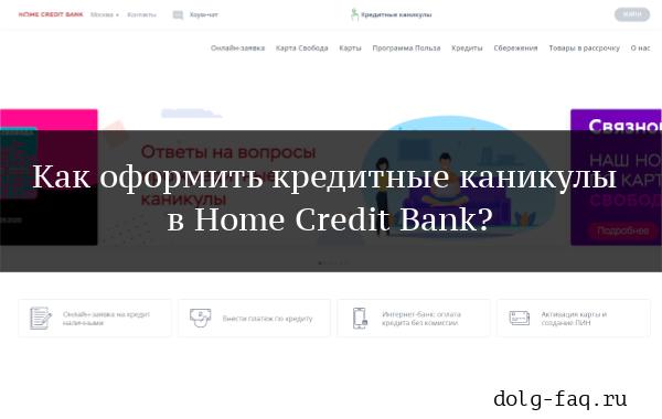 Кредитные каникулы в Хоум Кредит Банк: как оформить?