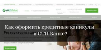 Кредитные каникулы: ОТП Банк