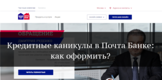 Кредитные каникулы в Почта Банке: как оформить?