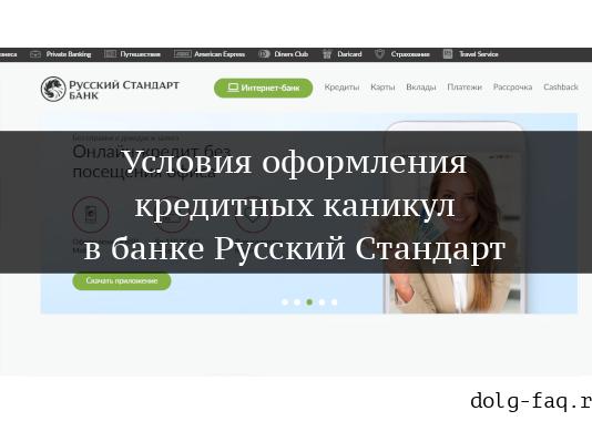 Кредитные каникулы: Русский Стандарт