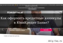 Кредитные каникулы: ЮниКредит Банк