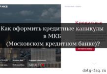 МКБ: Кредитные каникулы – как получить