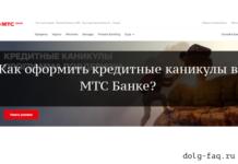 МТС Банк: кредитные каникулы 2020 - как оформить?