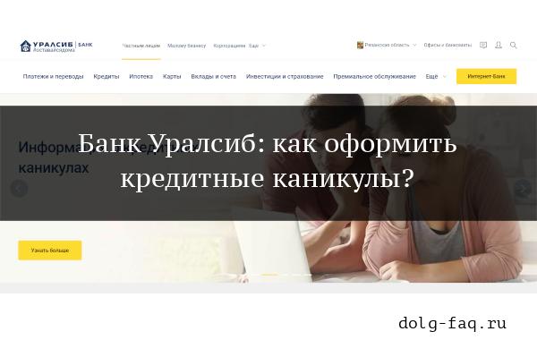 Уралсиб: кредитные каникулы